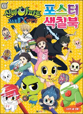 신비아파트 고스트볼X의 탄생 포스터 색칠북