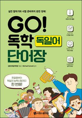 GO! 독학 독일어 단어장