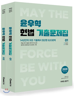 2020 윤우혁 헌법 기출문제집