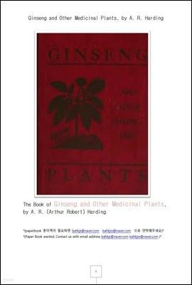 인삼과 다른 약용식물 (Ginseng and Other Medicinal Plants, by A. R. Harding)