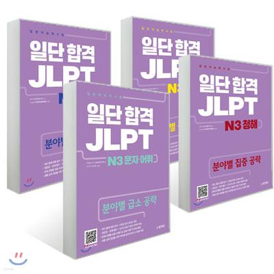 일단 합격 JLPT 일본어능력시험 N3