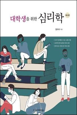 대학생을 위한 심리학 (제3판)