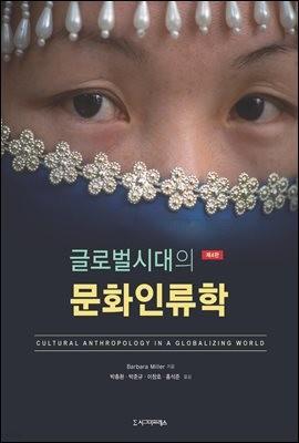 글로벌시대의 문화인류학 (제4판)
