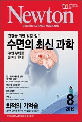 월간 뉴턴 Newton 2019년 08월호