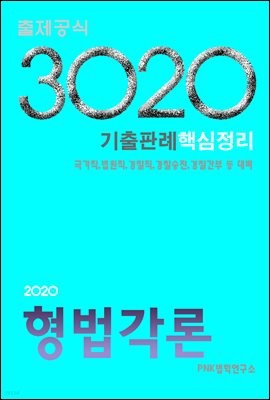3020 출제공식 형법각론 기출판례핵심정리 : 국가직/법원직/경찰직/경찰승진/경찰간부 등 대비(2020)