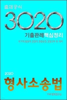 3020 출제공식 형사소송법 기출(판례)핵심정리 : 국가직/법원직/경찰직/경찰승진/경찰간부 등 대비(2020)