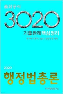 3020 출제공식 행정법총론 기출(판례)핵심정리 : 국가직/지방직/서울시/경찰직 등 대비(2020)