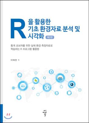 R을 활용한 기초 환경자료 분석 및 시각화 (제2판)