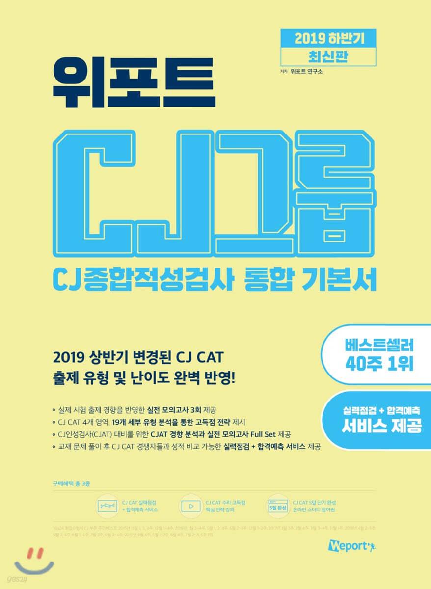 2019 하반기 위포트 CJ그룹 종합적성검사 통합기본서