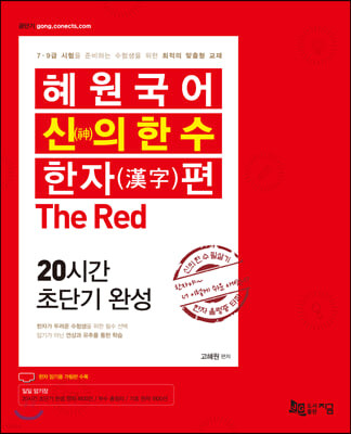 2020 혜원국어 신의 한 수 한자편 The Red