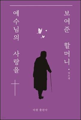 [대여] 예수님의 사랑을 보여준 할머니