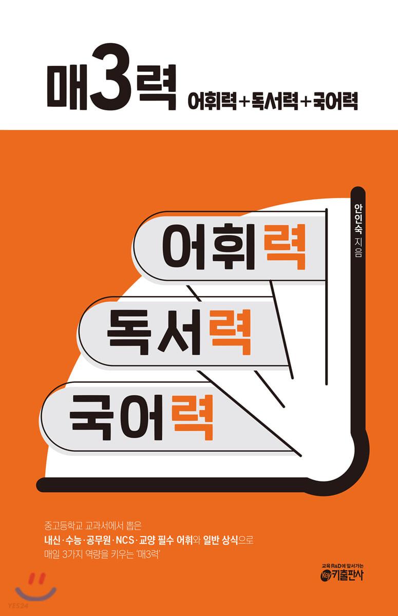 매3력 어휘력 + 독서력 + 국어력
