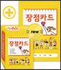 비폭력 대화 시리즈 - 긍정마인드 UP 장점카드