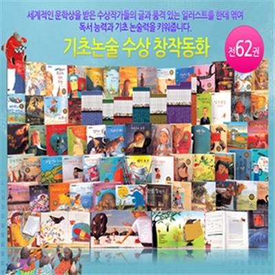 [한국헤밍웨이] 기초논술 수상창작동화 (전 62권)