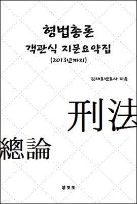 형법총론 객관식 지문요약집(2013년까지)