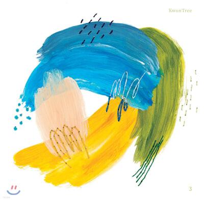 권나무 - 3집 새로운 날 [7인치 Vinyl + LP]