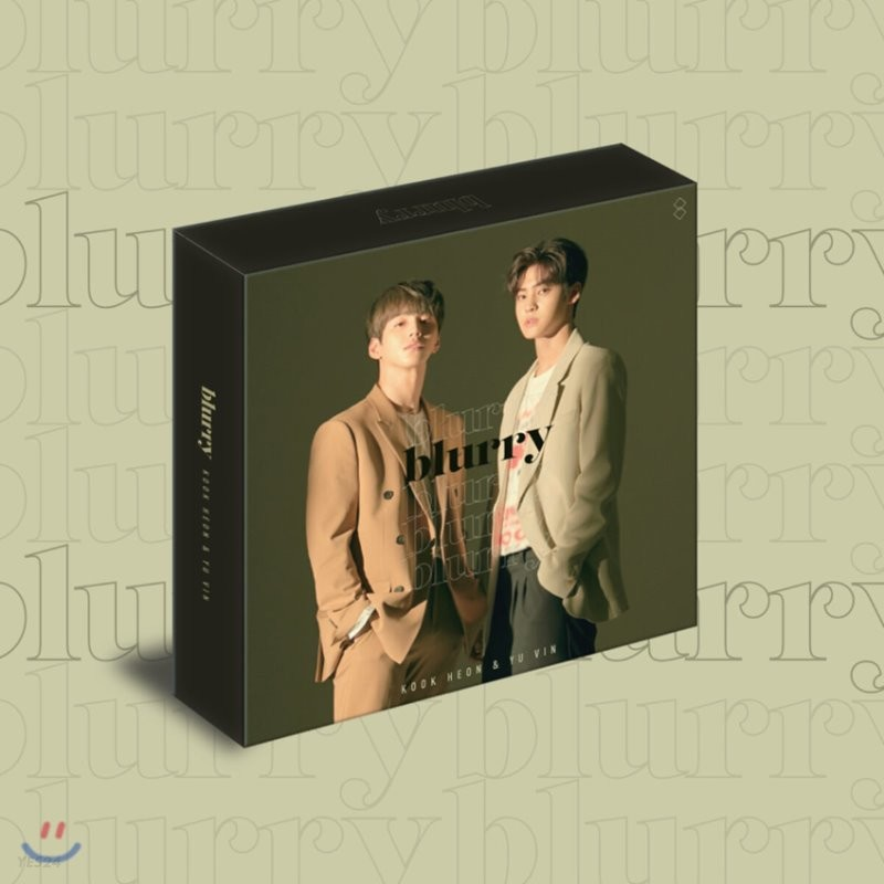 국헌 & 유빈 (Kook Heon & Yu Vin) - blurry [키트 앨범]