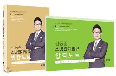 2020 김동준 소방관계법규 합격빈칸노트 합격노트 + 빈칸노트