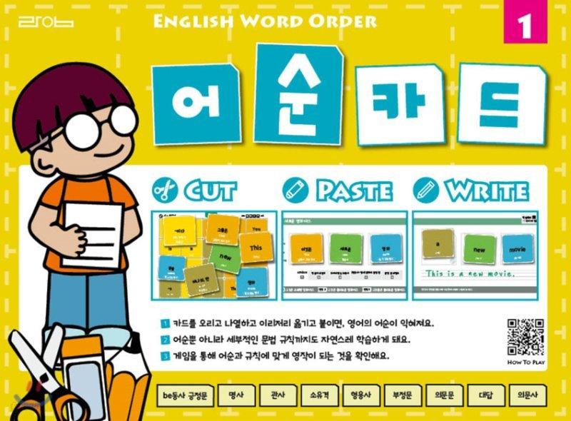 어순카드 1 English Word Order