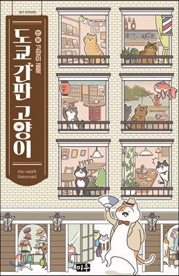 도쿄 간판 고양이