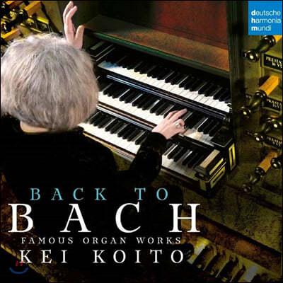 Kei Koito 바흐: 유명 오르간 작품집 (Bach: Famous Organ Works)