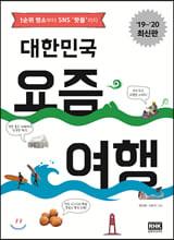 대한민국 요즘 여행