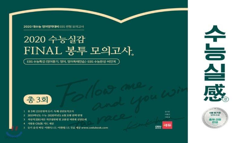 2020 수능실감 FINAL 봉투 모의고사 3회 (독해+듣기)