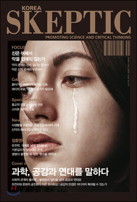 SKEPTIC Korea 한국 스켑틱 (계간) : 19호