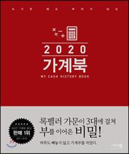 2020 가계북