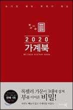 2020 가계북 핸디