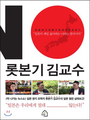 롯본기 김교수