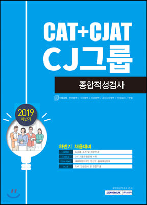 2019 하반기 기쎈 CJ그룹 종합적성검사