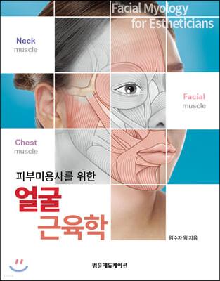 피부미용사를 위한 얼굴 근육학