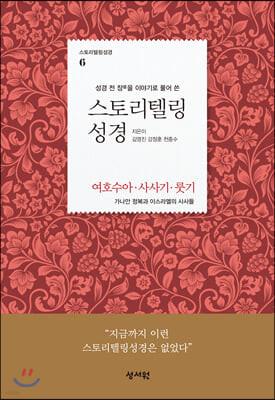 스토리텔링 성경 (여호수아, 사사기, 룻기)