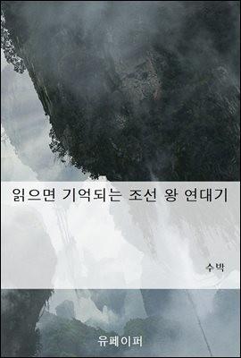 읽으면 기억되는 조선 왕 연대기