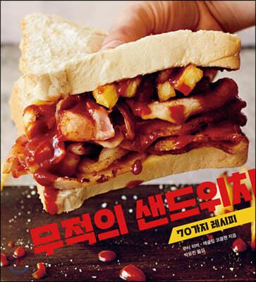 [대여] 무적의 샌드위치