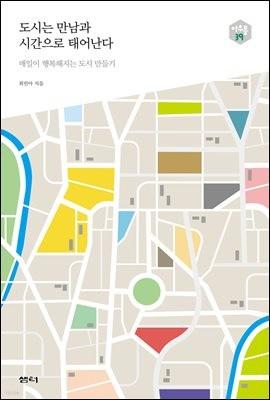 도시는 만남과 시간으로 태어난다 - 다음 세대를 생각하는 인문교양 시리즈 아우름 39