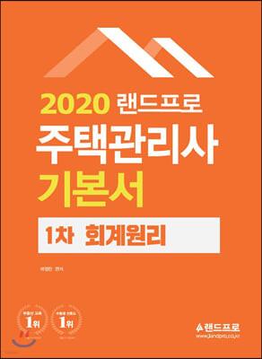 2020 주택관리사 기본서 1차 회계원리