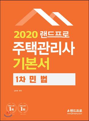 2020 주택관리사 기본서 1차 민법