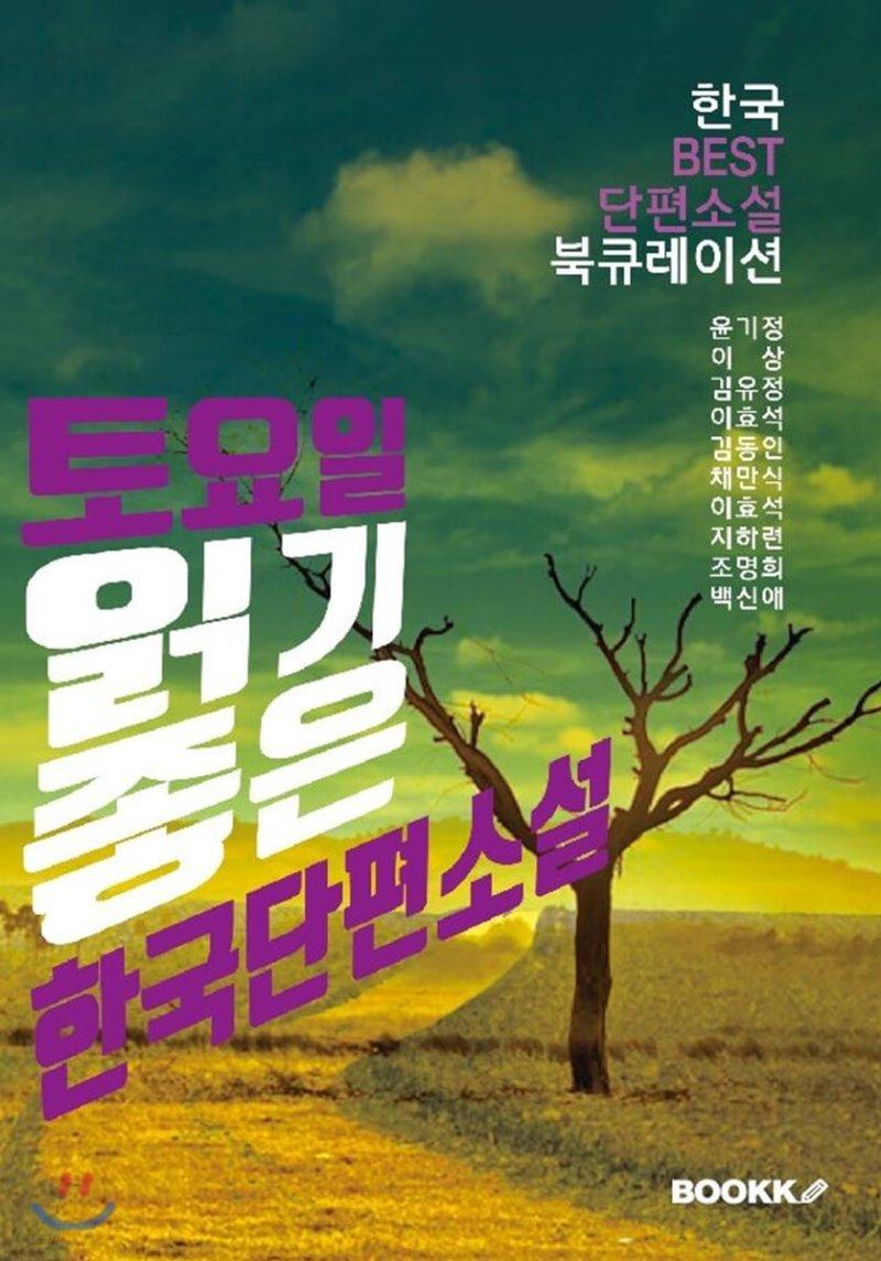 토요일, 읽기 좋은 한국단편소설