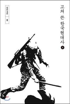 고쳐 쓴 한국현대사 2 (큰글자도서)