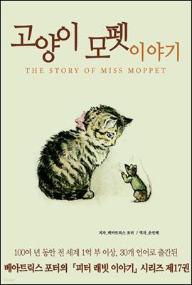 고양이 모펫 이야기