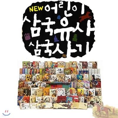 NEW 퍼킨스 어린이 삼국유사 삼국사기 (본책70권+연대표1장)