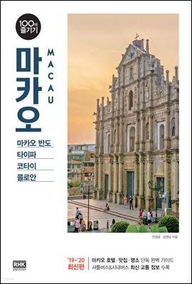 마카오 100배 즐기기 (2019~20120 최신판)