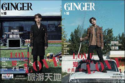 Ginger 潮兒雜誌 : 2019년 10월 : 웨이션V (WayV) 윈윈 커버