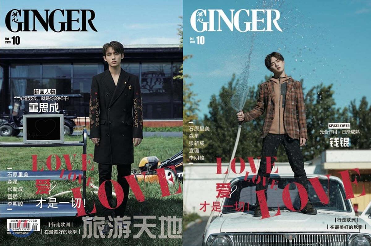 Ginger 潮兒雜誌 : 2019년 10월 : 웨이션V (WayV) 윈윈, 쿤 더블커버