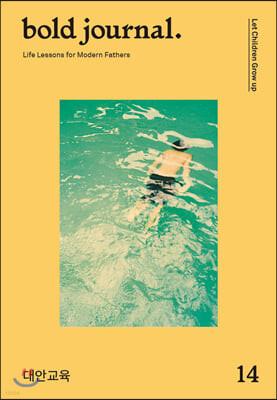 볼드 저널 bold journal. (계간) : 14호 [2019]