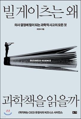 빌 게이츠는 왜 과학책을 읽을까