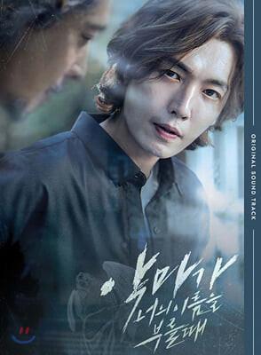 악마가 너의 이름을 부를 때 (tvN 수목 드라마) OST