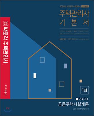 2020 박문각 주택관리사 기본서 1차 공동주택시설개론